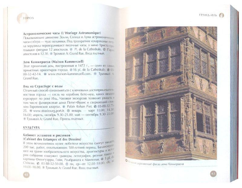 Иллюстрация 1 из 11 для Страсбург. Путеводитель - Керри Уолкер | Лабиринт - книги. Источник: Лабиринт