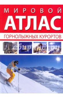 Мировой атлас горнолыжных курортов discovery десятка лучших семейных курортов