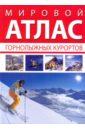 Олдерсон Элф, Клинч Минти, Долтон Ник Мировой атлас горнолыжных курортов