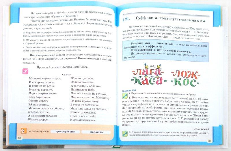 По русскому гг гдз языку 6 граник класс