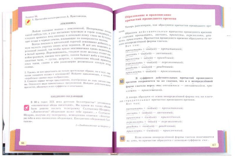 граник борисенко русский язык 6 класс решебник