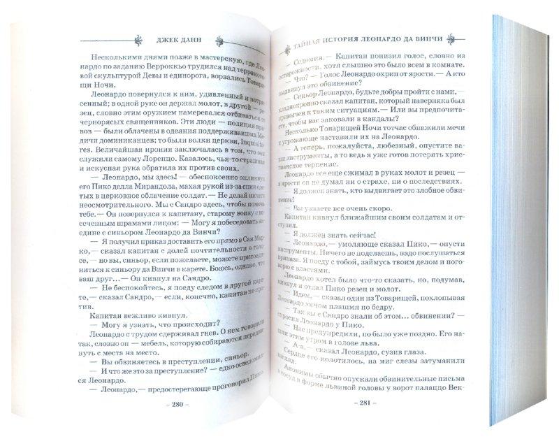Иллюстрация 1 из 9 для Тайная история Леонардо да Винчи - Джек Данн | Лабиринт - книги. Источник: Лабиринт