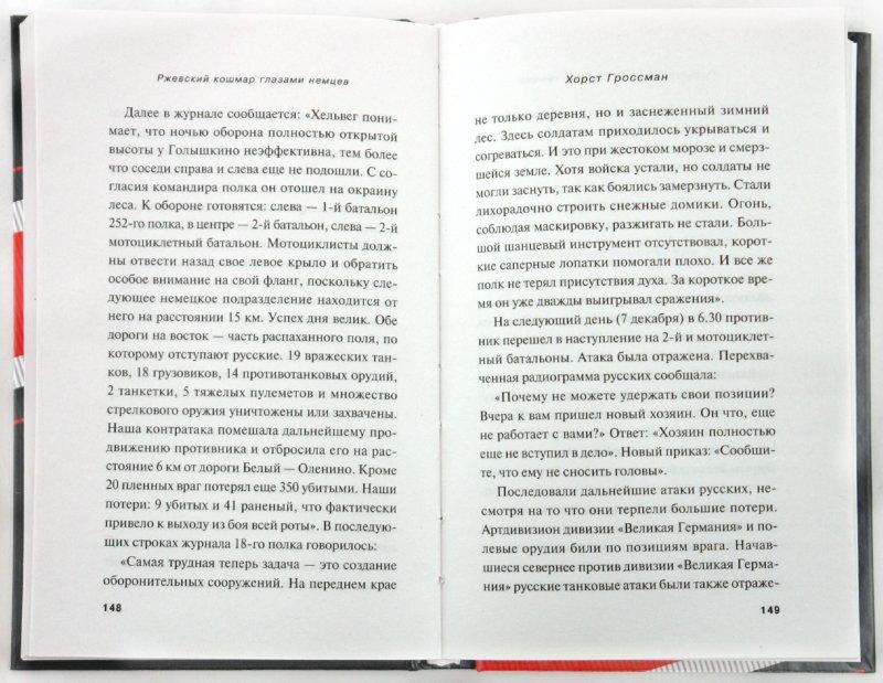 Иллюстрация 1 из 22 для Ржевский кошмар глазами немцев - Хорст Гроссман | Лабиринт - книги. Источник: Лабиринт