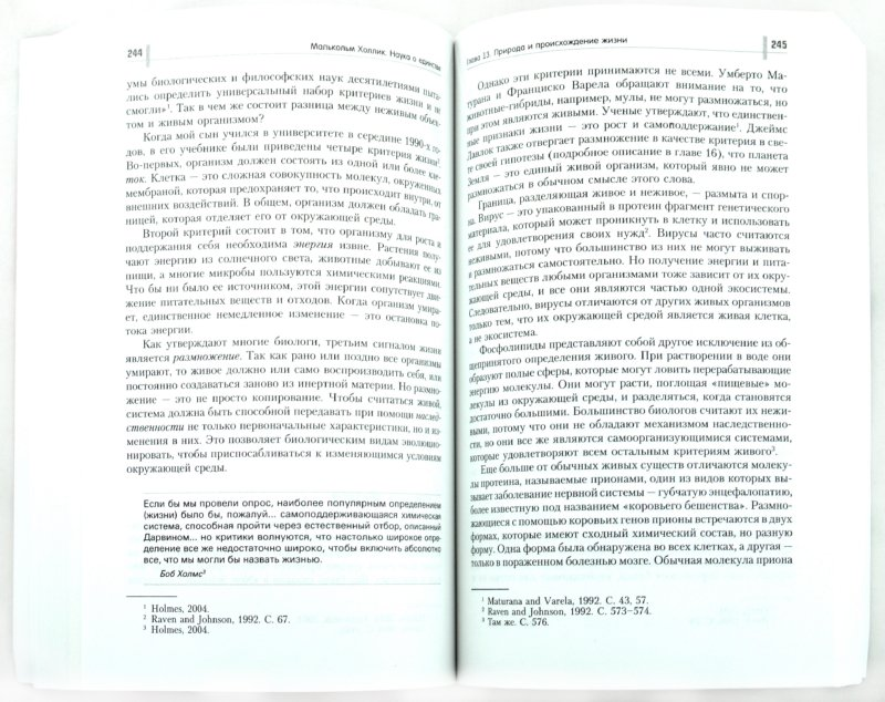 Иллюстрация 1 из 7 для Наука о единстве. Мировоззрение для 21 века - Малькольм Холлик | Лабиринт - книги. Источник: Лабиринт