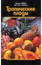 Тропические плоды. Биология, применение, выращивание и сбор урожая, Новак Бернд,Шульц Беттина