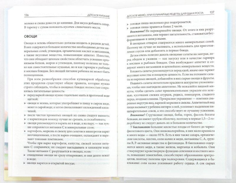 Иллюстрация 1 из 40 для Детское питание от 0 до 5. Простые рецепты для здоровья и роста - Татьяна Чернова | Лабиринт - книги. Источник: Лабиринт