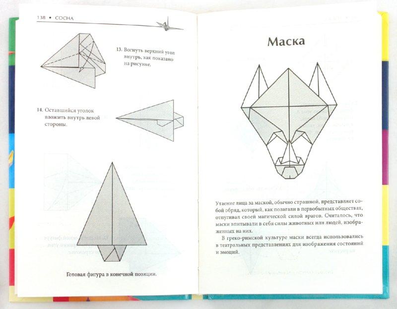 Иллюстрация 1 из 7 для Оригами для всей семьи - Маурисио Роблес | Лабиринт - книги. Источник: Лабиринт