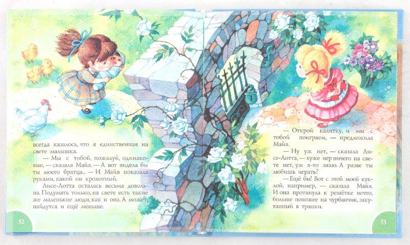 Иллюстрация 1 из 12 для Эльфа и носовой платочек - Астрид Линдгрен | Лабиринт - книги. Источник: Лабиринт