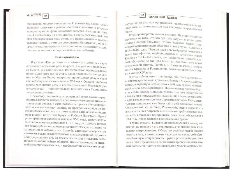 Иллюстрация 1 из 3 для Масоны, или Секреты сына вдовицы - Дэвид Шугартс | Лабиринт - книги. Источник: Лабиринт