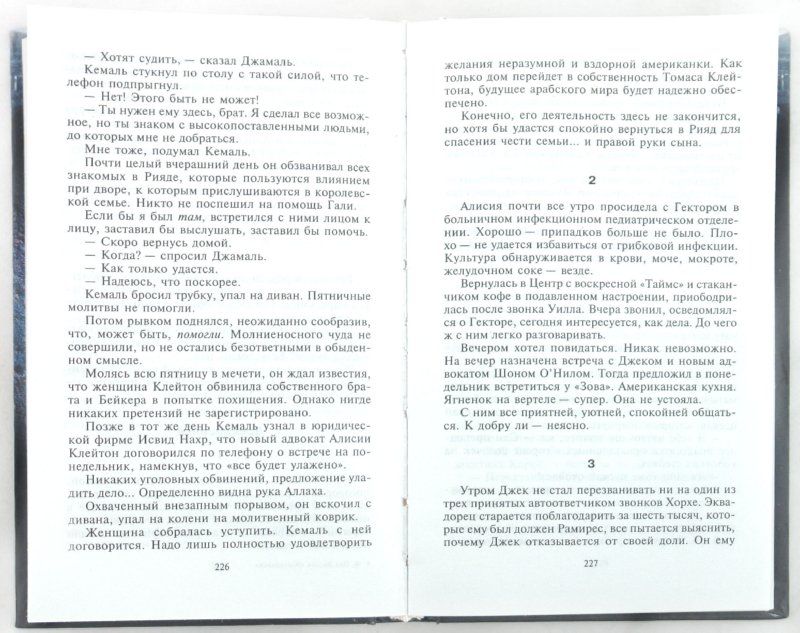 Иллюстрация 1 из 39 для Наследники - Ф. Вилсон | Лабиринт - книги. Источник: Лабиринт