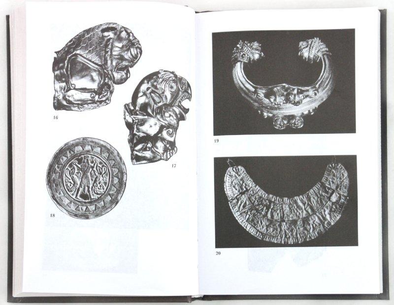 Иллюстрация 1 из 37 для Персы и мидяне. Подданные империи Ахеменидов - Уильям Куликан | Лабиринт - книги. Источник: Лабиринт