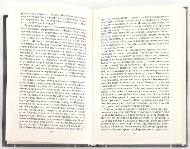 Иллюстрация 1 из 8 для Политика Меттерниха. Германия в противоборстве с Наполеоном. 1799 - 1814 гг. - Энно Крейе   Лабиринт - книги. Источник: Лабиринт