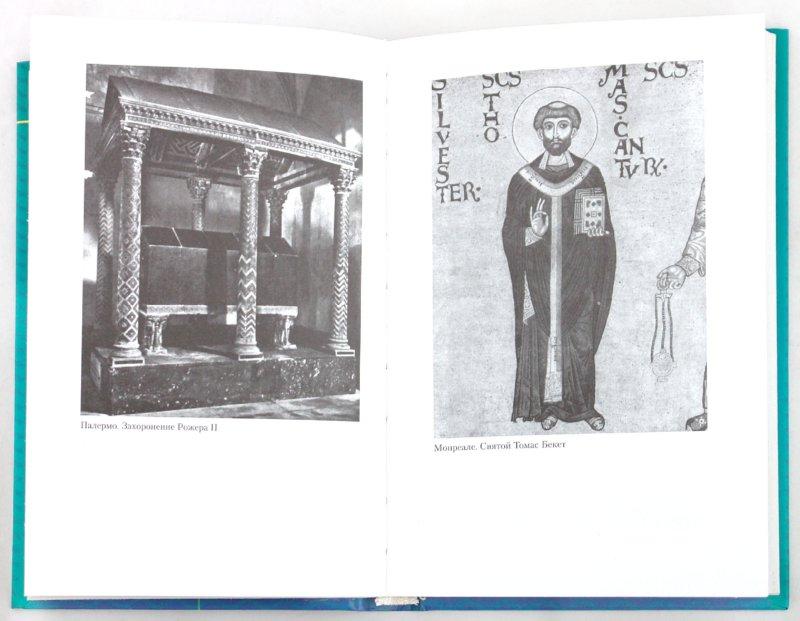 Иллюстрация 1 из 27 для Расцвет и закат Сицилийского королевства. Нормандцы в Сицилии. 1130-1194 - Джон Норвич | Лабиринт - книги. Источник: Лабиринт