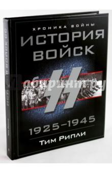 История войск СС 1925-1945 кинжалы и ножи войск сс времен вов