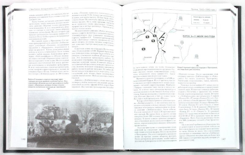 Иллюстрация 1 из 39 для История войск СС 1925-1945 - Тим Рипли | Лабиринт - книги. Источник: Лабиринт