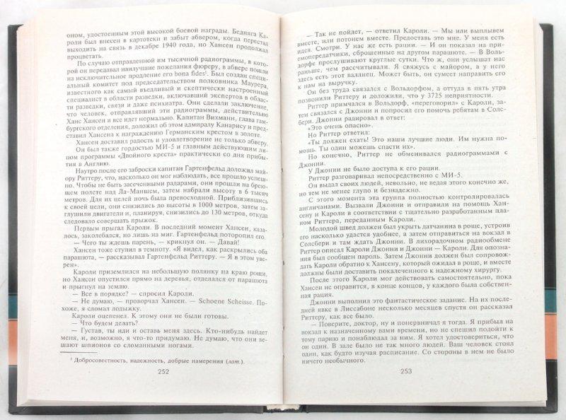 Иллюстрация 1 из 12 для Игра лисиц. Секретные операции абвера в США и Великобритании - Ладислас Фараго | Лабиринт - книги. Источник: Лабиринт