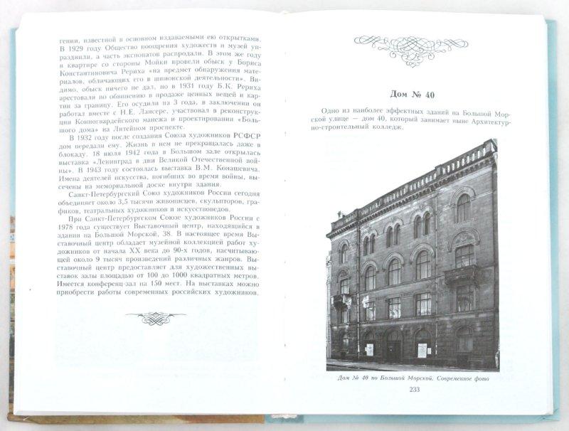 Иллюстрация 1 из 4 для Большая Морская улица - Бройтман, Краснова | Лабиринт - книги. Источник: Лабиринт