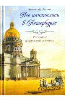 Все начиналось в Петербурге. Рассказы из русской истории