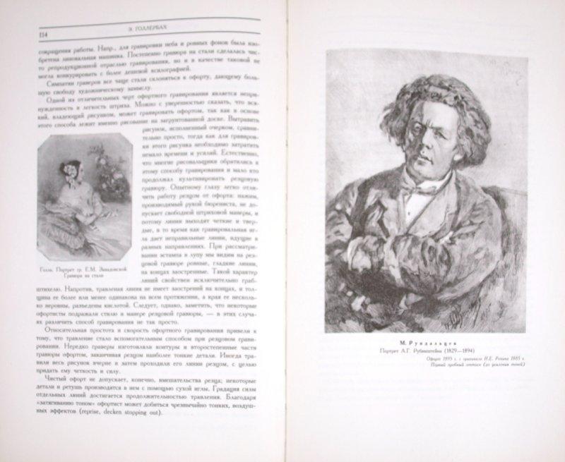 Иллюстрация 1 из 9 для История гравюры и литографии в России - Эрик Голлербах   Лабиринт - книги. Источник: Лабиринт
