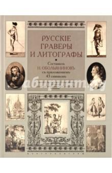Русские граверы и литографы. Добавление к Словарю русских граверов Ровинского цена
