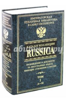 Каталог коллекции RUSSICA. В 2 томах. Том 1