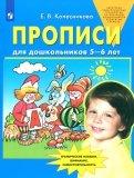 Прописи для дошкольников 5-6 лет. ФГОС ДО