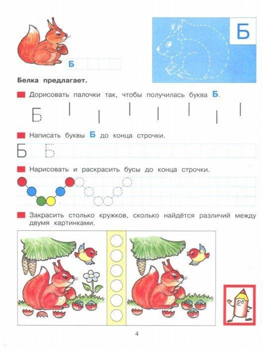 КОЛЕСНИКОВА ПРОПИСИ ДЛЯ ДОШКОЛЬНИКОВ 5 7 ЛЕТ СКАЧАТЬ БЕСПЛАТНО