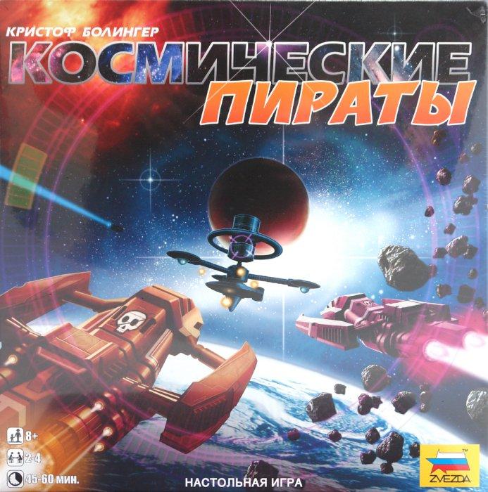 Иллюстрация 1 из 2 для Космические пираты (8751) - Кристоф Болингер | Лабиринт - игрушки. Источник: Лабиринт