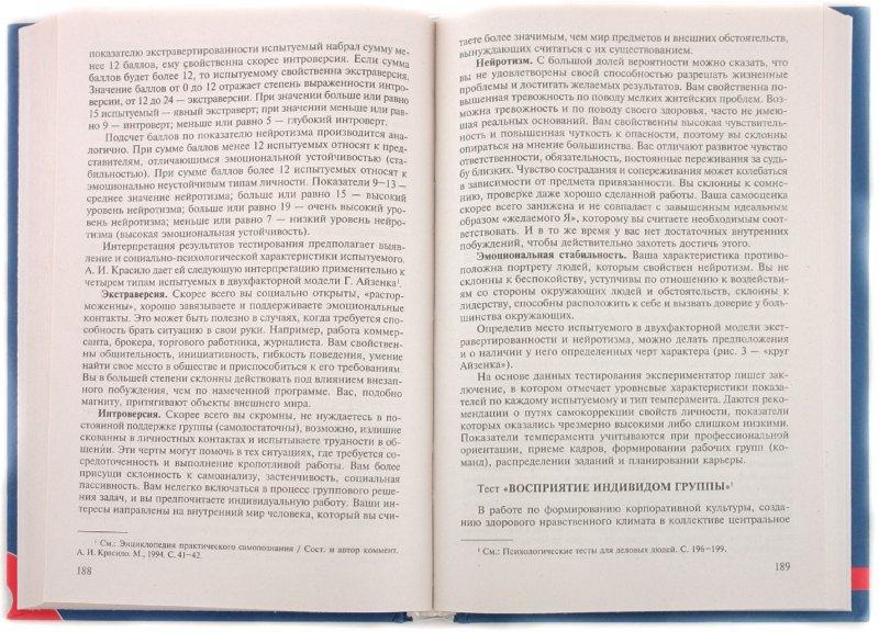 Иллюстрация 1 из 28 для Руководство персоналом: практикум (+CD) - Василий Пугачев | Лабиринт - книги. Источник: Лабиринт