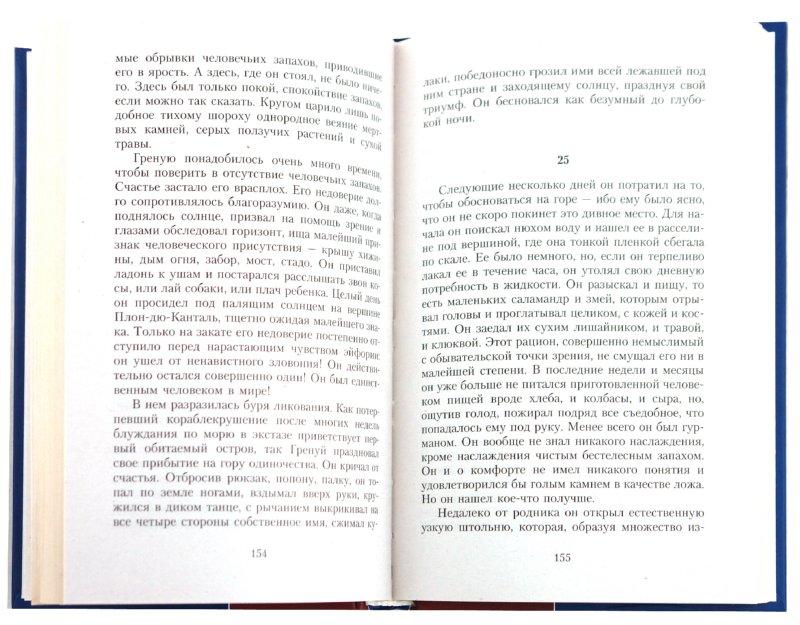 Иллюстрация 1 из 13 для Парфюмер: История одного убийцы - Патрик Зюскинд | Лабиринт - книги. Источник: Лабиринт