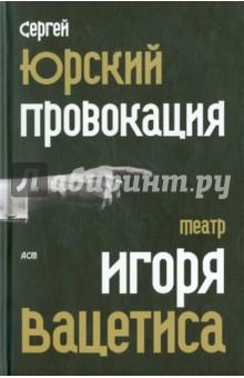 Провокация. Театр Игоря Вацетиса