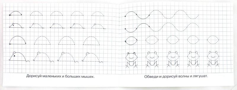 Иллюстрация 1 из 11 для Дружок: Готовим руку к письму. Рисуем по клеточкам. Выпуск 3 | Лабиринт - книги. Источник: Лабиринт