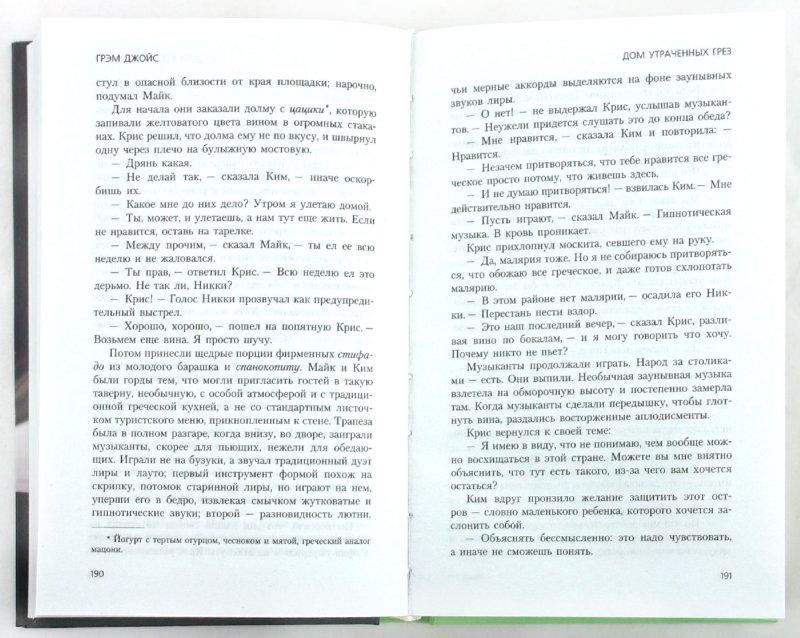 Иллюстрация 1 из 10 для Дом Утраченных грез - Грэм Джойс | Лабиринт - книги. Источник: Лабиринт