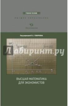 Высшая математика для экономистов математика учебное пособие