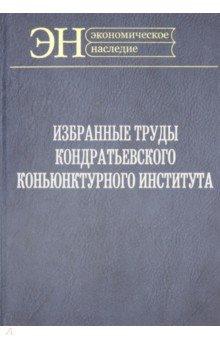 Избранные труды Кондратьевского Конъюнктурного института