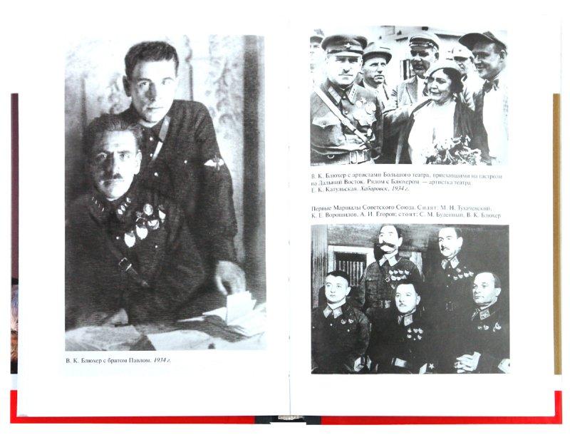 Иллюстрация 1 из 14 для Блюхер - Николай Великанов   Лабиринт - книги. Источник: Лабиринт