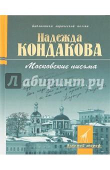 Московские письма: стихотворения московские сторожевые