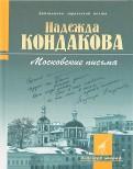 Московские письма: стихотворения
