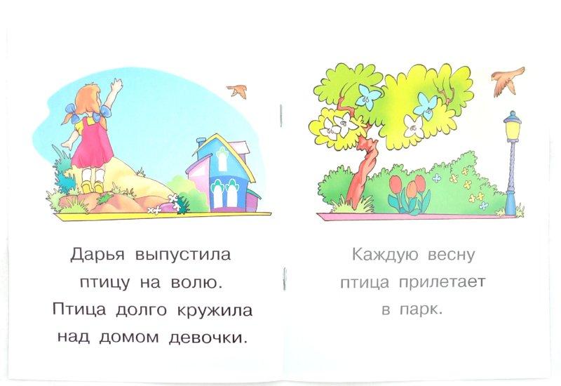Иллюстрация 1 из 5 для Мальчики ловили рыбу, а кот её таскал   Лабиринт - книги. Источник: Лабиринт