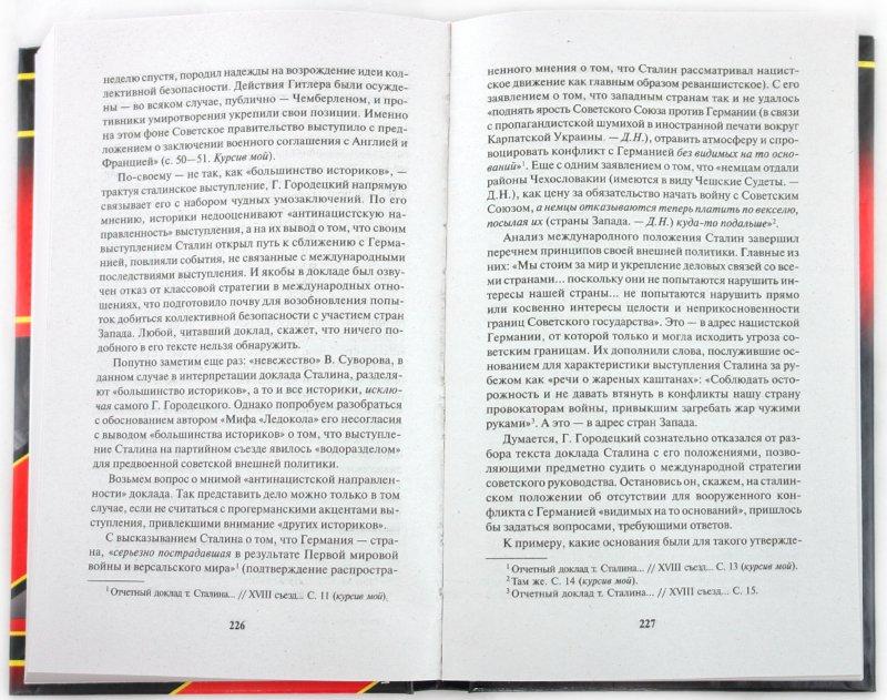Иллюстрация 1 из 2 для Правда Виктора Суворова. Окончательное решение - Суворов, Буровский, Солонин | Лабиринт - книги. Источник: Лабиринт