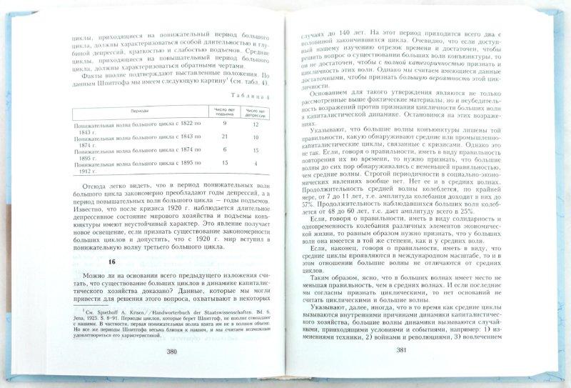 Иллюстрация 1 из 28 для Большие циклы конъюнктуры и теория предвидения - Николай Кондратьев | Лабиринт - книги. Источник: Лабиринт