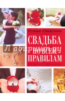 Свадьба по всем правилам от Лабиринт