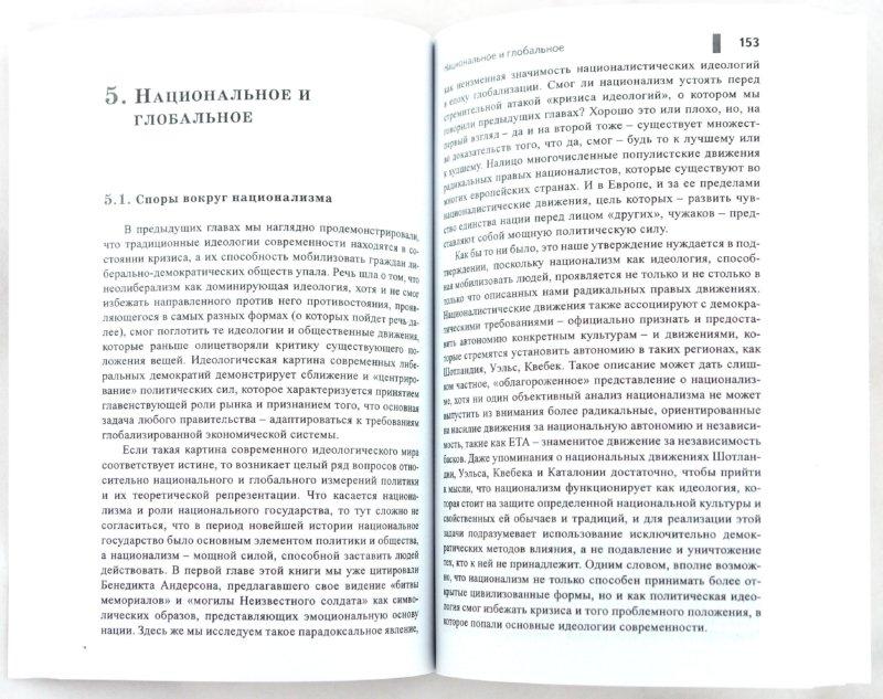 Иллюстрация 1 из 20 для Идеология и политика - Джон Шварцмантель | Лабиринт - книги. Источник: Лабиринт