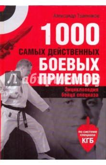 1000 самых действенных боевых приемов. Энциклопедия бойца спецназа