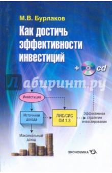 Как достичь эффективности инвестиций (+CD) автошины ои 506 в томске