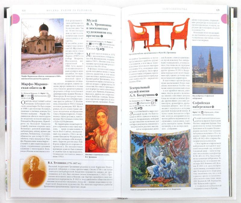 Иллюстрация 1 из 10 для Москва. Иллюстрированный путеводитель | Лабиринт - книги. Источник: Лабиринт