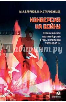 Конверсия на войну (Экономическое противоборство в годы испытаний 1939-1945 гг.)