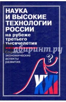 Наука и высокие технологии России на рубеже третьего тысячелетия