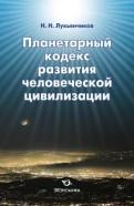 Планетарный кодекс развития человеческой цивилизации