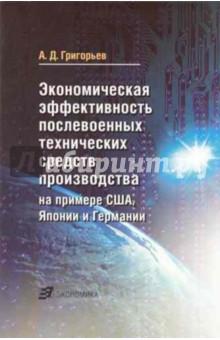 Экономическая эффективность послевоенных технических средств производства